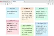 旗鱼浏览器(32位) 1.21 官方正式版
