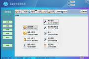 蓝星会员管理系统 1.0.0.1