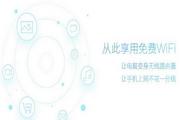 WiFi共享大师 2.2.9.0