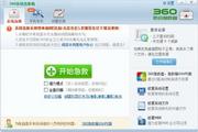 360系统急救箱 5.1.0.1154 官方版