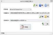 Austec标签打印软件