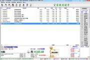 大管家超市收银管理系统 3.1