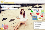 星愿浏览器(Twinkstar Browser) 1.6.0.6 官方版