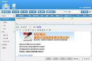 鲁班笔记 4.0.0 官方版