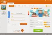 宅霸联机平台 2.9.5 官方版