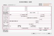 机动车销售统一发票管理系统 1.0