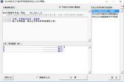 带网络服务自定义公式计算器 2.2