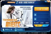 机器人炒股宝 3.08