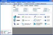 熊猫网络舆情监测 2.1