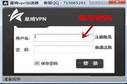 星晴IP地址修改...