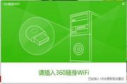 360随身WiFi校园专版