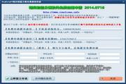 精良分班软件免费申请器(含软件及教程) 14.0716