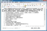 绿萝软文编辑器 2.3