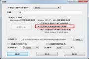 楼月免费MP3录音软件3.0官方版 3.0