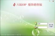 六陆ERP服饰销售版-六陆服装进销存销售管理软件系统 1.0.0.1