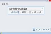 QQ拼音输入法...