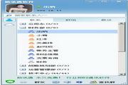 助讯通(WinEIM)服务端 8.7.0 官方版