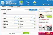 电子商务网站企业搜索软件 3.6.6.17