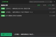 新浪魔晶幻想辅助工具 2.2.2