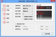 精灵五笔输入法86版(64位) 3.0.0.30 官方版