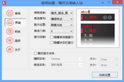 精灵五笔输入法98版(32位) 3.0.0.30 官方版
