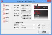 精灵五笔输入法98版(64位) 3.0.0.30 官方版