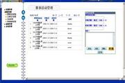joyi-田径比赛编排软件