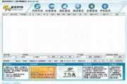 盛名列车时刻表·电脑安装版 20160801