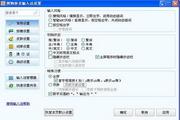 搜狗输入法 Mac版 3.5.0g