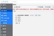 TKS在线考试系统 5.7