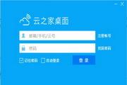 云之家桌面版 5.1.8 官方版