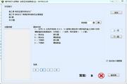 注册核安全工程师考试模拟题库软件-综合知识版 1.0