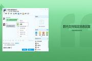 腾讯QQ体验版...