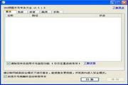 360系统急救箱(64位)  5.1.0.1156 版