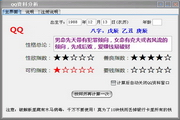 QQ资料自动分析...