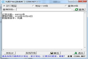QQ IP数据库(纯真版)