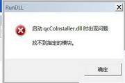 qcCoInstaller.dll 32/64位版