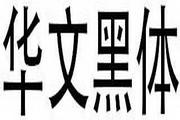 华文黑体字体...
