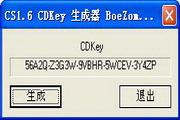 Cscdkey序列号生成器