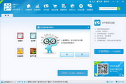 金蝶智慧记免费进销存仓库管理软件2016