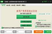 新浪神仙道2一键练号升级辅助工具 2.2.2
