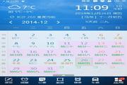 人生日历 5.2.11.344 官方版