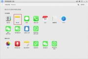 苹果手机备忘录误删恢复软件