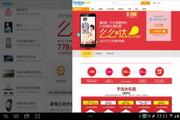 苏宁易购 4.4.5