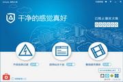 ADSafe净网大师 5.0.729.1800官方版