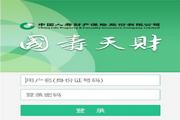 国寿天财电脑版 1.9.8