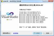 微软常用运行库合集 2016.07(32&64位)