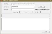 点量Http Ftp下载组件内核开发包(SDK) 3.3
