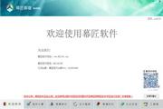 幕匠软件 v1.25官方版
