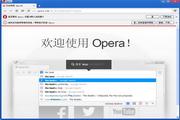 Opera多语言版 40.0.2306.0